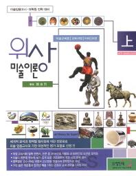 위상 미술이론(상)(2판)