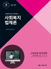 사회복지법제론(사회복지사 1급 기본이론서)(2020)
