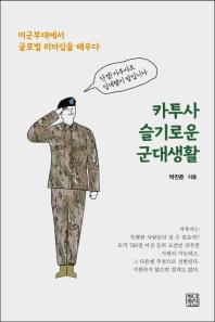 카투사 슬기로운 군대생활