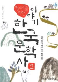 이야기 한국문학사. 2: 용비어천가에서 봉산 탈춤까지(청소년을 위한)