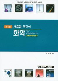 화학(새로운 객관식)(8판)(자연과학개론 시리즈)