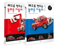 레고로 만드는 놀라운 자동차 세트