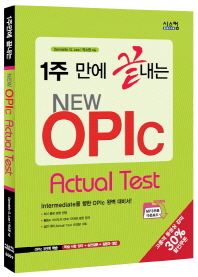 NEW OPIc Actual Test(1주 만에 끝내는)