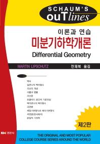 미분기하학개론(2판)