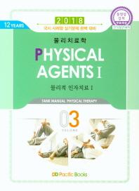 물리치료학: 물리적 인자치료. 1(2018)