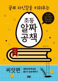 공부 자신감을 키워주는 초등 알짜공책: 씨앗편