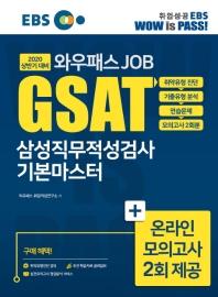 GSAT 삼성직무적성검사 기본마스터(2020 상반기 대비)