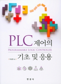 PLC제어의 기초 및 응용