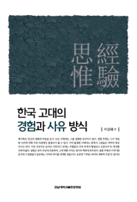 한국 고대의 경험과 사유 방식(양장본 HardCover)
