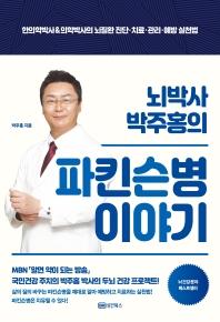 뇌박사 박주홍의 파킨슨병 이야기