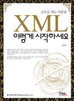 XML 이렇게 시작하세요