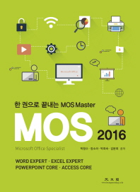 MOS 2016(한권으로 끝내는 MOS Master)