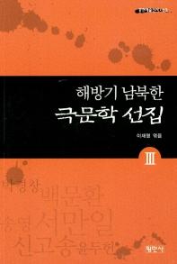 해방기 남북한 극문학 선집. 3(공연예술신서 63)
