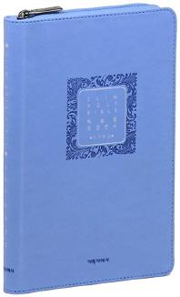 빅 슬림 성경전서(슬림)(중)(지퍼)(단본)(아쿠아블루)(개역한글)