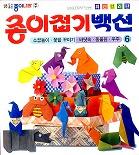 종이접기백선 6(소꿉놀이,꽃밭꾸미기,바닷속,동물원,우주)