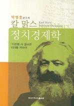 칼 맑스 정치경제학