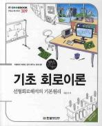 기초 회로이론(IT Cookbook 한빛교재 시리즈 309)