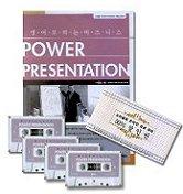 POWER PRESENTATION(교재+TAPE 4개)