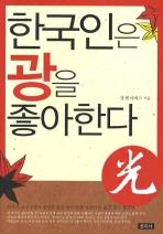 한국인은 광을 좋아한다