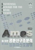 공분산구조분석(실천편)(AMOS에 의한)(CD1장포함)(양장본 HardCover)