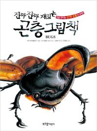 곤충 그림책