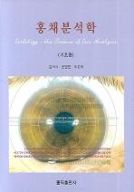 홍채분석학(기초편)