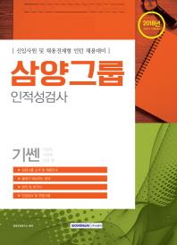 삼양그룹 인적성검사(2018)(기쎈)