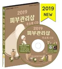 피부관리샵 주소록(2019)(CD)