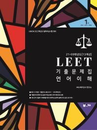LEET 언어이해 기출문제집 21∼09학년도(13개년)(Union)