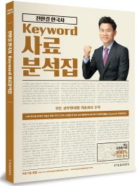 전한길 한국사 Keyword 사료분석집(2016)(공단기)