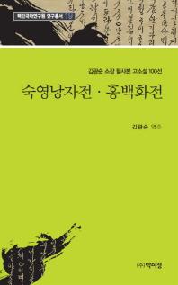 숙영낭자전 홍백화전(택민국학연구원 연구총서 19)(양장본 HardCover)