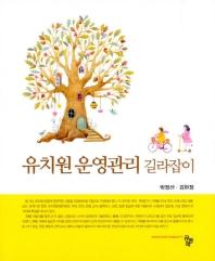유치원 운영관리 길라잡이