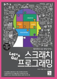 Let's Go! 스크래치 프로그래밍(창의적인 뇌로 향상시키는)(IT Holic 118)