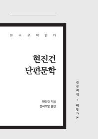 현진건 단편문학(큰글씨책)(정씨책방 큰글씨도서 20)