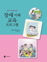 장애 이해 교육 프로그램(일반 유아를 위한)