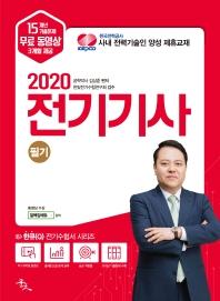 전기기사 필기(2020)