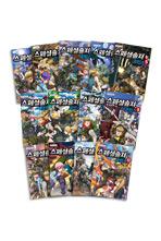 스페셜솔져 코믹스 1~13권 세트(전 13권)