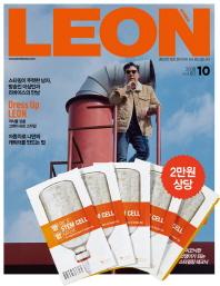 레옹(2018년 10월호)