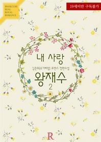 내 사랑 왕재수 2 (완결)