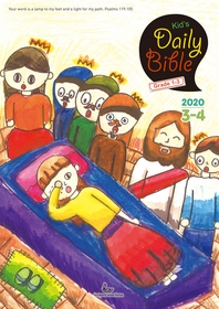 Kid's Daily Bible [Grade 1-3]  2020년 3-4월호