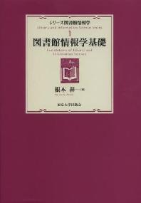 [해외]シリ-ズ圖書館情報學 1
