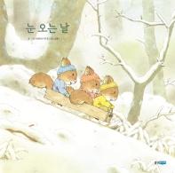 눈 오는 날(웅진세계그림책 199)