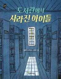 도서관에서 사라진 아이들(작은걸음 큰걸음 25)