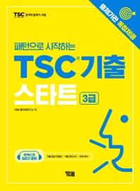 TSC기출 스타트(3급)