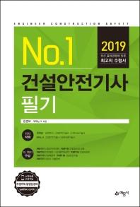 건설안전기사 필기(2019)(No.1)
