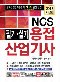 NCS 용접산업기사 필기 실기(2017)