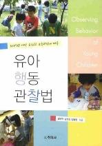 유아행동 관찰법(2007년 개정 유치원 교육과정에 따른)