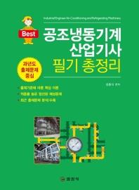 공조냉동기계산업기사 필기 총정리(2017)