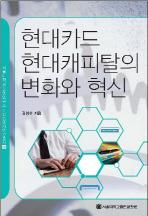 현대카드 현대캐피탈의 변화와 혁신(서울대학교 경영연구소 기업경영사연구총서 30)
