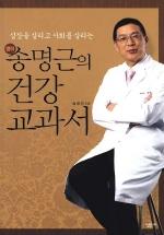 송명근의 건강 교과서(심장을 살리고 사회를 살리는)